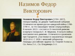 Назимов Федор Викторович Назимов Федор Викторович (1764–1827), генерал-майор, из