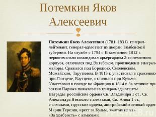 Потемкин Яков Алексеевич Потемкин Яков Алексеевич (1781–1831), генерал-лейтенант