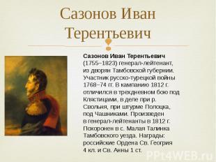 Сазонов Иван Терентьевич Сазонов Иван Терентьевич (1755–1823) генерал-лейтенант,