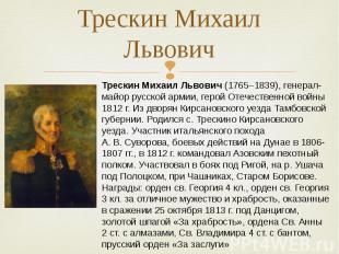 Трескин Михаил Львович Трескин Михаил Львович (1765–1839), генерал-майор русской
