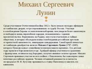 Михаил Сергеевич Лунин Среди участников Отечественной войны 1812г. было немало