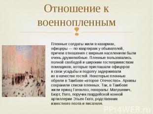Отношение к военнопленным Пленные солдаты жили вказармах, офицеры— поквартира
