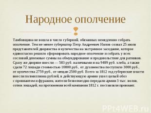 Народное ополчение Тамбовщина невошла вчисло губерний, обязанных немедленно со