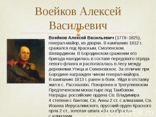 Воейков Алексей Васильевич Воейков Алексей Васильевич (1778–1825), генерал-майор
