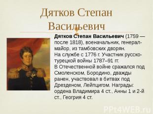 Дятков Степан Васильевич Дятков Степан Васильевич (1759 — после 1818), военачаль