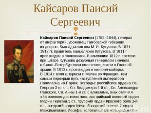 Кайсаров Паисий Сергеевич Кайсаров Паисий Сергеевич (1783–1844), генерал отинфа