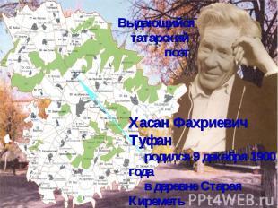 Выдающийся татарский поэт Хасан Фахриевич Туфанродился 9 декабря 1900 года в дер