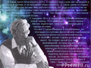 Х.Туфан начал печататься в 1924 г. А через 2-3 года о нем уже заговорили и читат