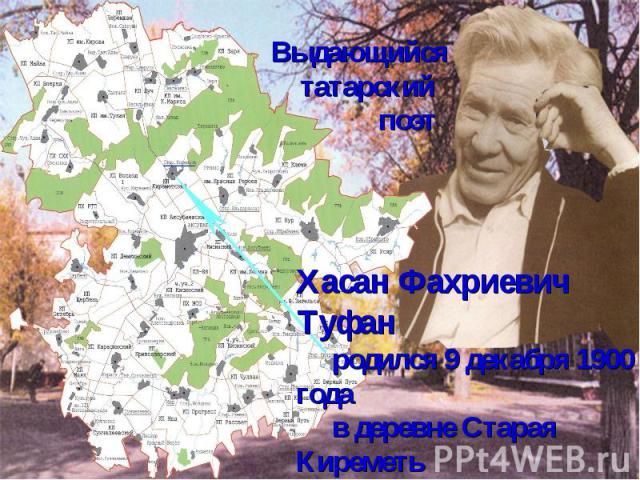 Выдающийся татарский поэт Хасан Фахриевич Туфанродился 9 декабря 1900 года в деревне Старая Киреметь Аксубаевского района Татарстана