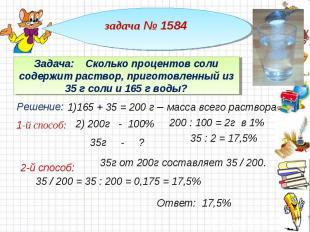 задача № 1584 Задача: Сколько процентов соли содержит раствор, приготовленный из