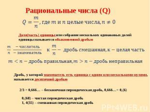 Рациональные числа (Q) Доля(часть) единицы или собрание нескольких одинаковых до