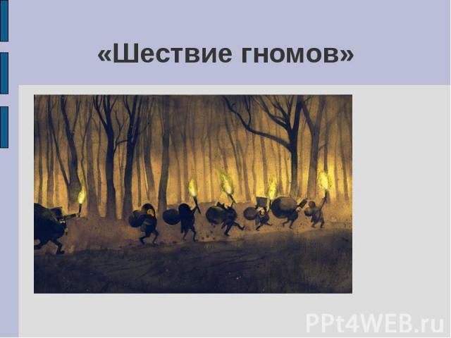 «Шествие гномов»
