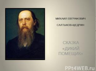Михаил Евграфович Салтыков-Щедрин сказка «Дикий помещик»