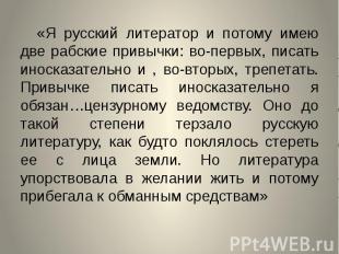 «Я русский литератор и потому имею две рабские привычки: во-первых, писать иноск