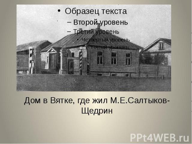 Дом в Вятке, где жил М.Е.Салтыков-Щедрин