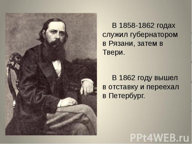 В 1858-1862 годах служил губернатором в Рязани, затем в Твери.В 1862 году вышел в отставку и переехал в Петербург.