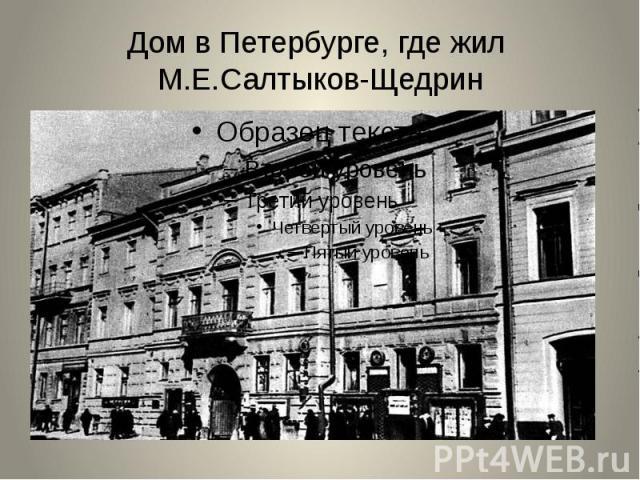 Дом в Петербурге, где жил М.Е.Салтыков-Щедрин