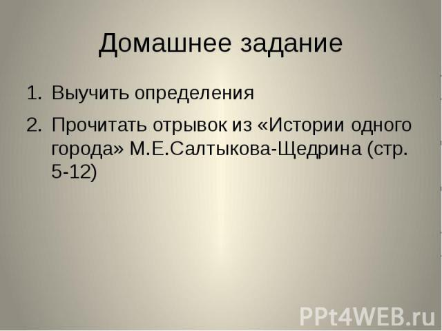 Домашнее заданиеВыучить определения Прочитать отрывок из «Истории одного города» М.Е.Салтыкова-Щедрина (стр. 5-12)
