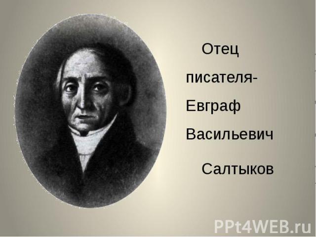 Отец писателя- Евграф ВасильевичСалтыков