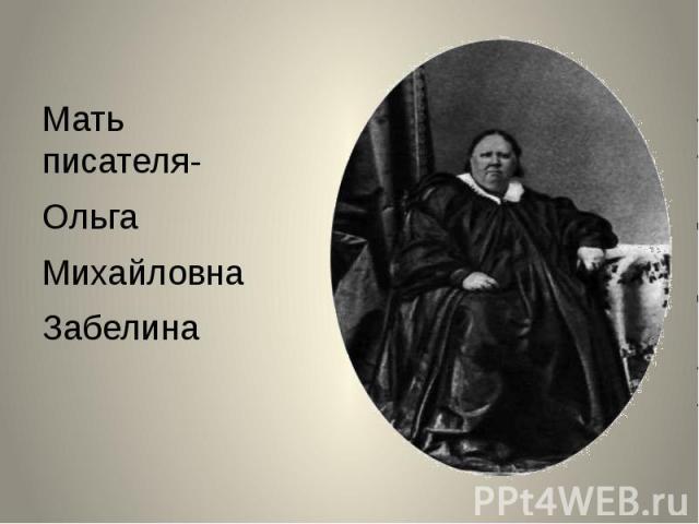 Мать писателя-ОльгаМихайловнаЗабелина