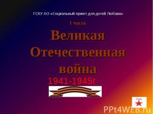 Великая Отечественная война 1941-1945г ГСКУ АО «Социальный приют для детей Любав