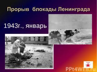 Прорыв блокады Ленинграда 1943г., январь