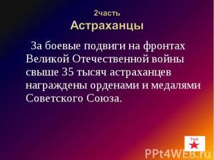 2частьАстраханцы За боевые подвиги на фронтах Великой Отечественной войны свыше