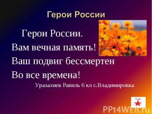 Герои России Герои России.Вам вечная память!Ваш подвиг бессмертен Во все времена