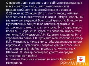 С первого и до последнего дня войны астраханцы, как и все советские люди, свято
