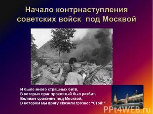Начало контрнаступления советских войск под Москвой И было много страшных битв,В