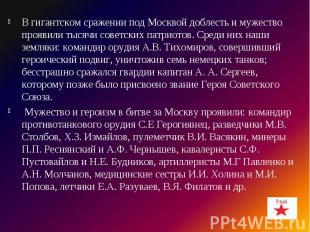 В гигантском сражении под Москвой доблесть и мужество проявили тысячи советских