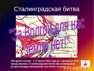 """Сталинградская битва """"За Волгой для нас земли нет!"""" 200 дней и ночей - с 17 июля"""