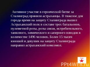 Активное участие в героической битве за Сталинград приняли астраханцы. В тяжелое