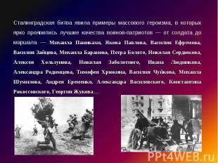 Сталинградская битва явила примеры массового героизма, в которых ярко проявились