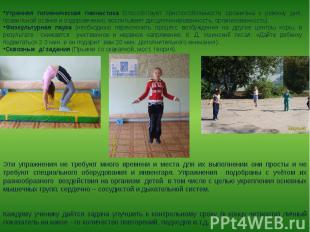 Утренняя гигиеническая гимнастика (способствует приспособляемости организма к ре
