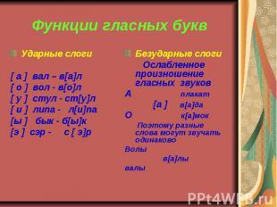 Функции гласных букв Ударные слоги[ а ] вал – в[а]л[ о ] вол - в[о]л[ у ] стул -