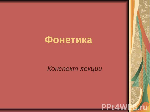 ФонетикаКонспект лекции