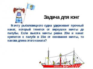 Задача для юнг Мачту рыболовецкого судна удерживает прочный канат, который тянет