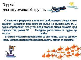 Задачадля штурманской группы. С самолета радируют капитану рыболовецкого судна,