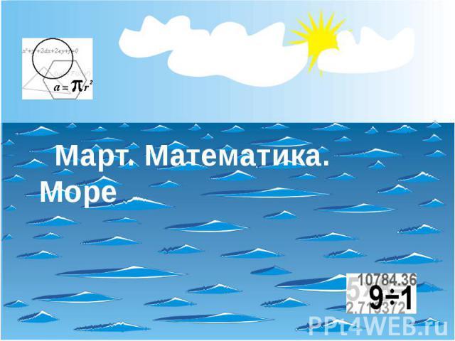 Март. Математика. Море