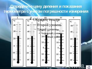 Определите цену деления и показания термометра с учетом погрешности измерения
