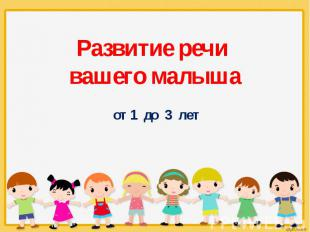 Развитие речи вашего малышаот 1 до 3 лет