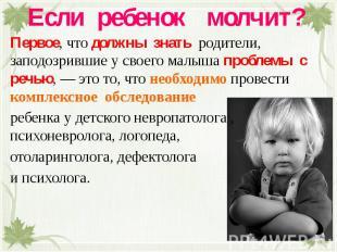 Если ребенок молчит? Первое, что должны знать родители, заподозрившие у своего м