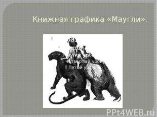 Книжная графика «Маугли».