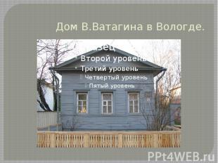 Дом В.Ватагина в Вологде.