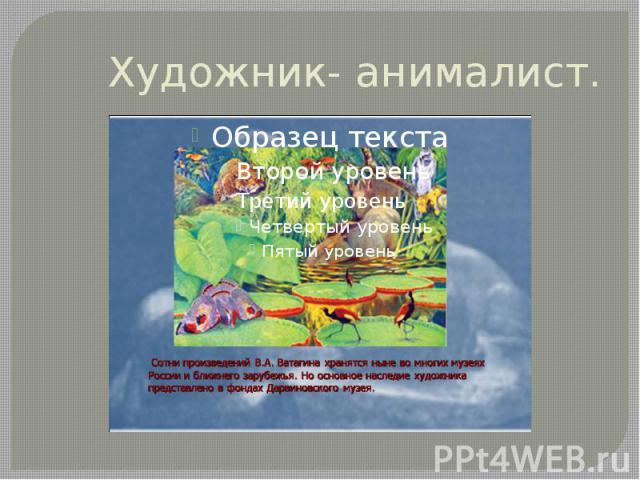 Художник- анималист.