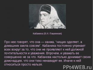 """Кабаниха (В.Н. Пашенная) Про нее говорят, что она — ханжа, """"нищих оделяет, а дом"""