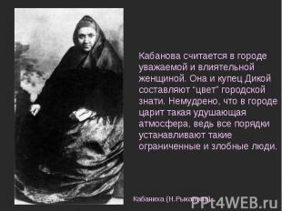 Кабанова считается в городе уважаемой и влиятельной женщиной. Она и купец Дикой