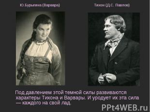 Ю.Бурыгина (Варвара) Тихон (Д.С. Павлов) Под давлением этой темной силы развиваю