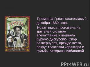 Премьера Грозы состоялась 2 декабря 1859 года. Новая пьеса произвела на зрителей